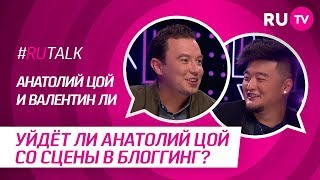 #RUTalk. Анатолий Цой и Валентин Ли