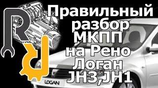 видео Сборка разборка кпп. 8.3.3. Разборка и сборка коробки передач
