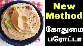 சாப்பாத்தியை விட வேகமா செய்ய கூடிய கோதுமை பரோட்டா | Wheat Parotta Recipe in Tamil