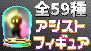 【スマブラSP】全59種アシストフィギュアまとめ集【高画質完全版】