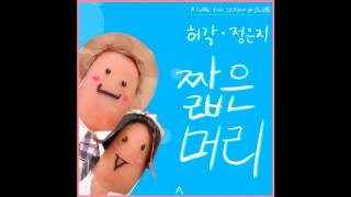 [Clean Instrumental] Huh Gak & Eunji - Short Hair