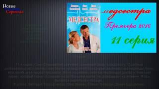 Медсестра 11 серия сериал/Новые русские сериалы/ краткое содержание