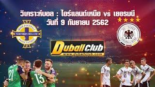 วิเคราะห์บอล ฟุตบอลยูโร ไอร์แลนด์เหนือ vs เยอรมนี 9 ก ย 62
