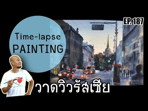 Watercolor Time lapse painting | Saint Petersburg Russia speed painting | Landscape ตอนที่ 187