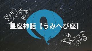 【星座神話】うみへび座の誕生 -Hydra-