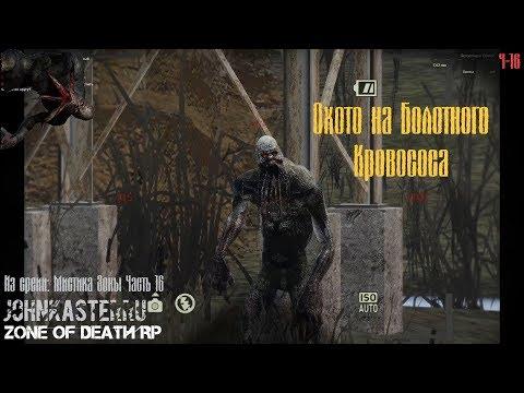 ОХОТА НА БОЛОТНОГО КРОВОСОСА ☢ Мистика Зоны Ч-16 ☢ Zone of Death RP