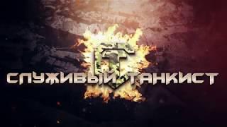 Трейлер для канала Служивый Танкист