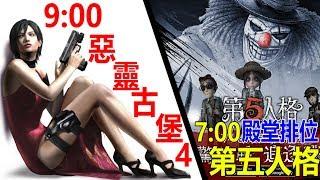 秀康直播~溫暖排位與打蟲蟲【第五人格】#267【惡靈古堡4(Resident Evil 4)】#4