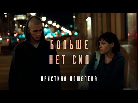 Кристина Кошелева - Больше нет сил (30 июля 2018)