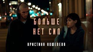 Кристина Кошелева - Больше нет сил