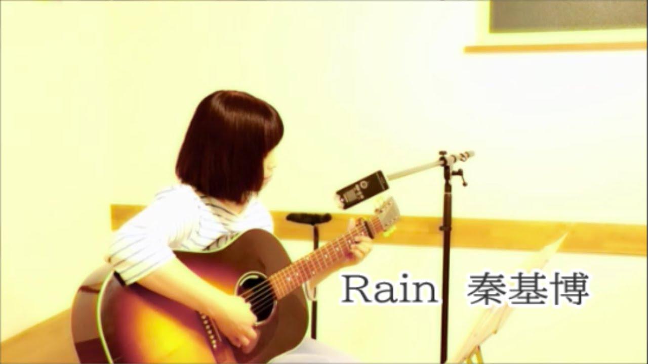 Rain 秦基博(大江千里) cover カバー ギター弾き語り 練習♪