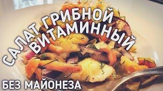 Грибной Салат с Маринованными Продуктами. Овощной салат закуска (Салаты без майонеза)