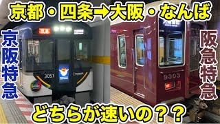 【検証】京阪特急VS阪急特急で京都四条⇒大阪なんばまでどっちが速いの? Keihan Railway VS Hankyu Railway