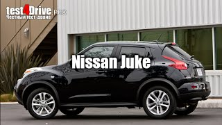 [Тест-драйв] Удивительное говнище - Nissan Juke 2014