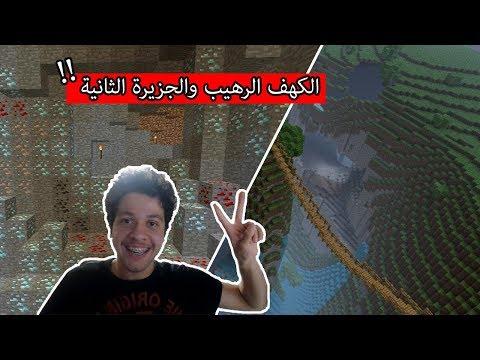 بث ماين كرافت: الكهف الرهيب ولعبت لعبة اوسمز مع الفيس كام! | MineCrew Live #5