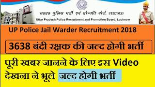UP Police Jail Warder Recruitment 2018| UP Police Recruitment 2018