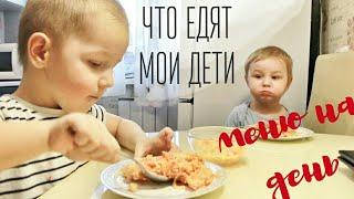 Меню одного дня для ребенка - Alisa Zaharova
