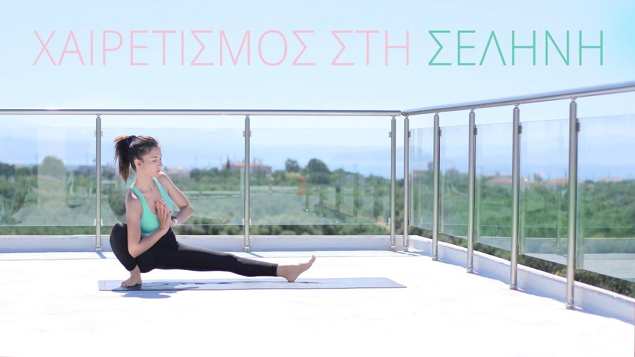 Εισαγωγή στη Yoga: Χαιρετισμός στη Σελήνη με τη Nancy Pol (4K)