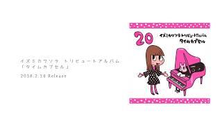 Hiroshi Nakamura(i-dep)+MASSAN(from MASSAN × BASHIRY) - message