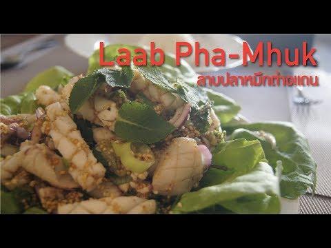 how-to-make-thai-dish:-laab-pha-mhuk-ลาบปลาหมึกต่างแดน