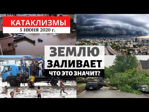 Катаклизмы за день 5 июня 2020 год | Землю заливает! События дня! Изменение климата! Climate Change.