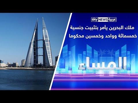 ملك البحرين يأمر بتثبيت جنسية 551 محكوما  - نشر قبل 10 ساعة