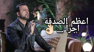 اعظم الصدقات اجراً وافضلها مع مصطفى حسني