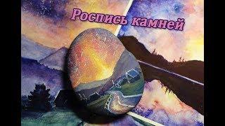 Роспись камней.Рисуем пейзаж на камне гуашью . Звездное небо