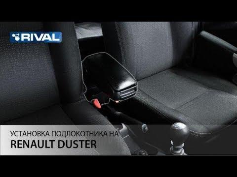 Установка подлокотника на Renault Duster.