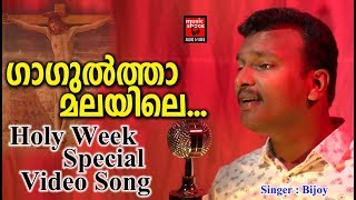 Galgutha Malayile # Christian Deovtional Songs Malayalam 2019 # Christian Video Song
