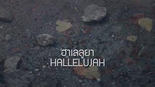 W501: ฮาเลลูยา | HALLELUJAH