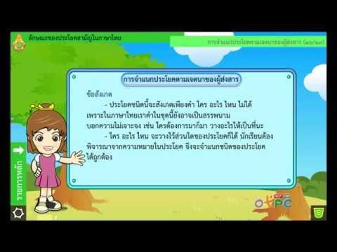 ลักษณะของประโยคสามัญในภาษาไทย - สื่อการเรียนการสอน ภาษาไทย ม.2