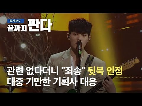 """관련 없다더니 """"죄송"""" 뒷북 인정…대중 기만한 기획사 대응 / SBS / 끝까지 판다"""
