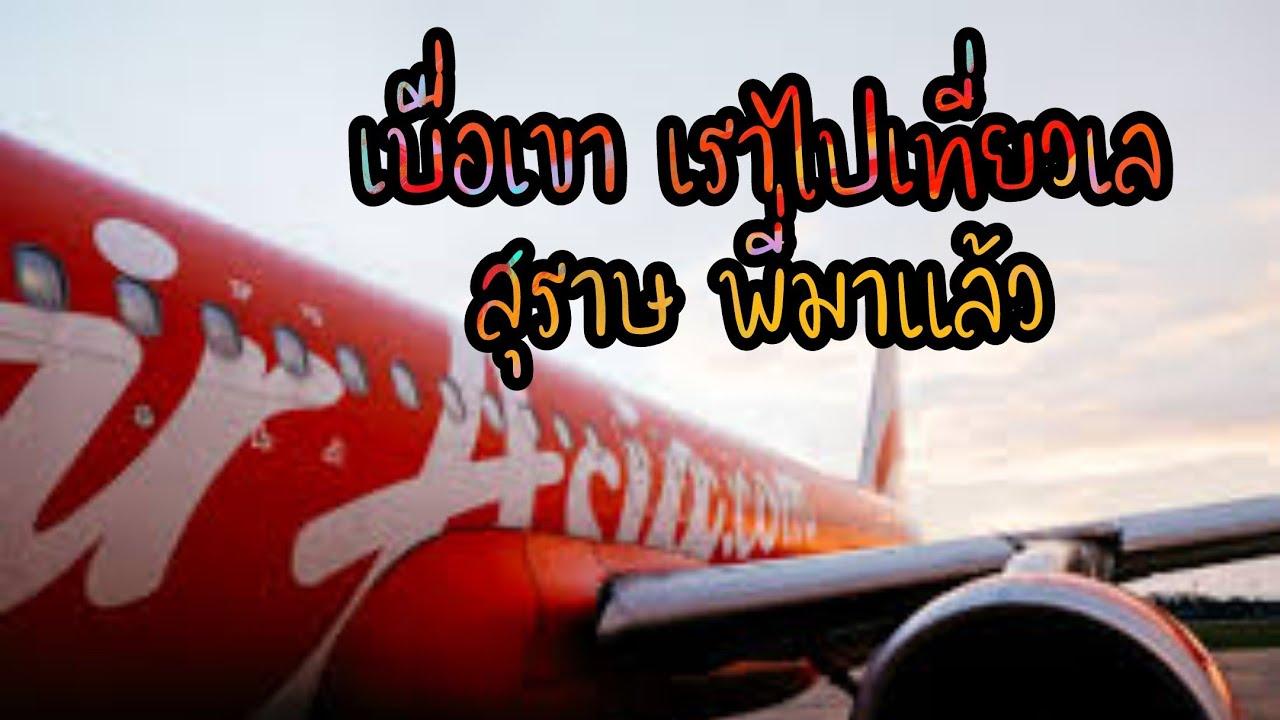 เดินทางไป สุราษฏร์ธานี @ สนามบินดอนเมือง ยุคโควิดมันก็ต้องห่างกันนิด เงียบเหงาจัง