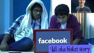 facebook idi oka bisket story comedy short film 2015