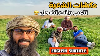 مكشات شمال السعوديه | فياض الشعبه 23-1-2019