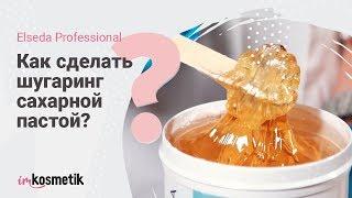 Как сделать шугаринг сахарной пастой? Всё о депиляции фруктозными пастами от Elseda Professional