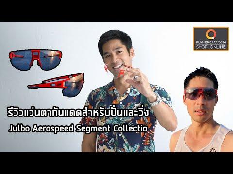 รีวิวแว่นตากันแดดสำหรับปั่นและวิ่ง Julbo Aerospeed Segment Collection