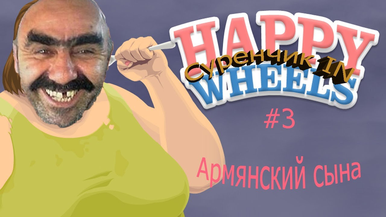 Happy Wheels 3 армянский сына Surenchik In Game Youtube