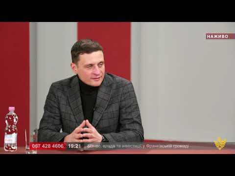 Про головне в деталях. Про інвестиції та проєкти розвитку Івано-Франківська. П. Шкутяк