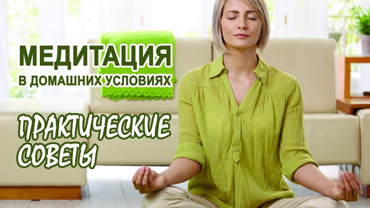Медитация в домашних условиях. Медитация в домашних условиях для начинающих