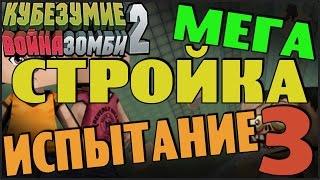 Кубезумие 2  - МЕГА СТРОЙКА (Испытание) #3(ссылка на игру: http://vk.com/appcraftdefenders2