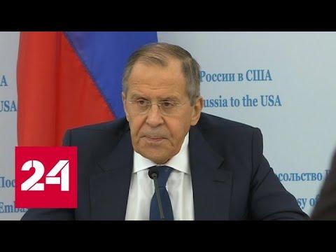Переговоры России и США: итоговая пресс-конференция Сергея Лаврова - Россия 24