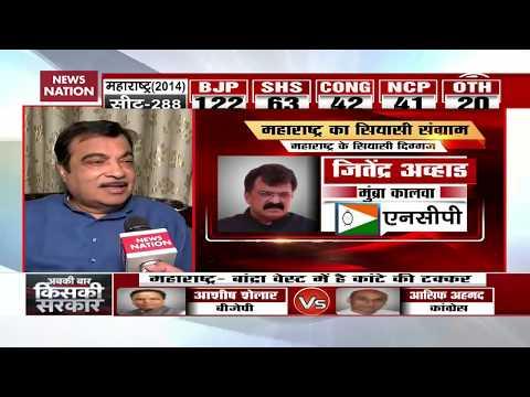 Who Will Be Next CM Of Maharashtra? Nitin Gadkari's Reply