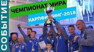 УКРАИНА ЧЕМПИОН МИРА ПО ЛОВЛЕ КАРПА 2018!