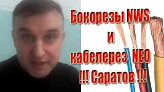 Бокорезы NWS  и кабелерез NEO, Саратов(, 2016-11-07T20:36:56.000Z)