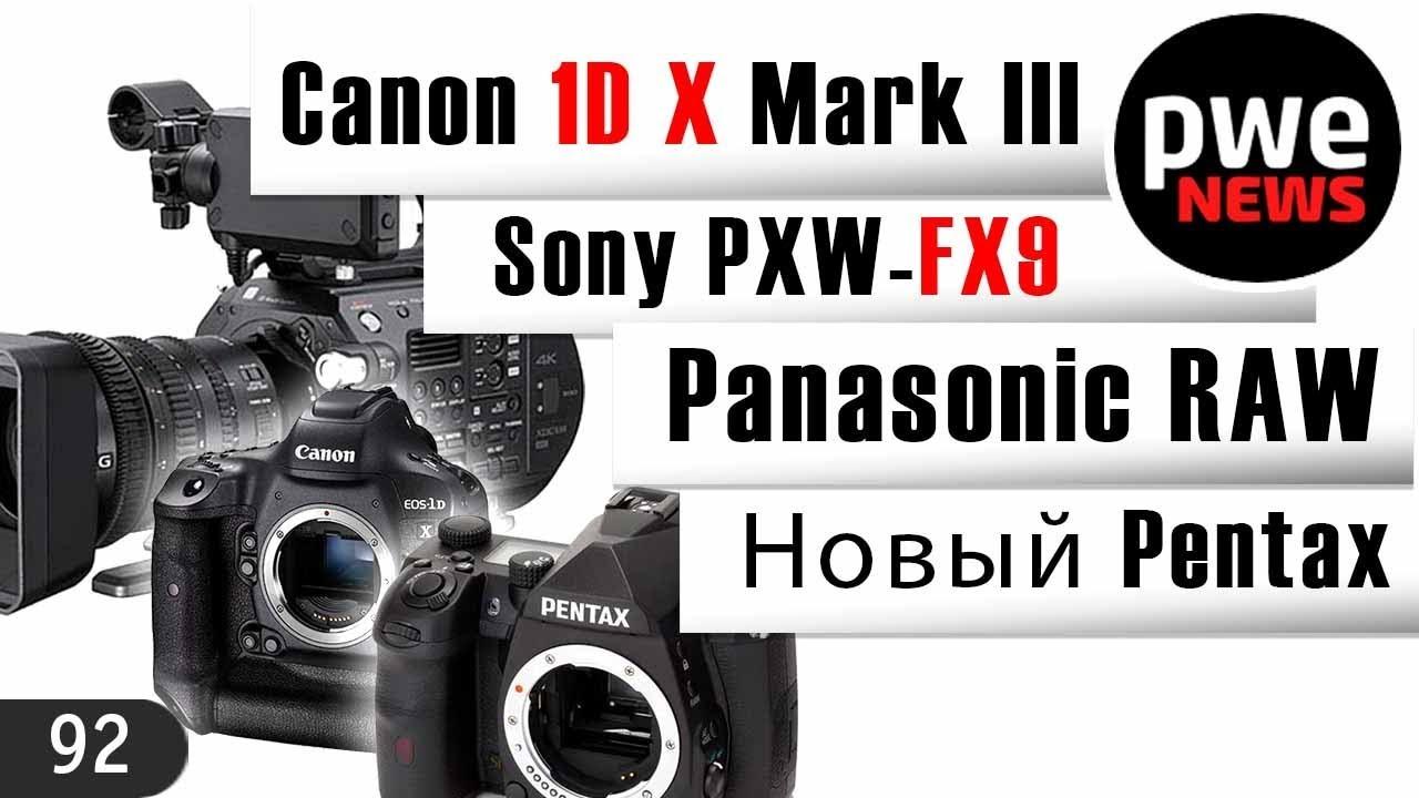 PWE News #92 | Новый Pentax | Sony FX9 | Дроны на учёт | Canon EOS-1D X Mark III