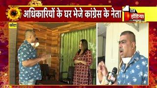 Corona Warrior: UDH मंत्री Shanti Dhariwal ने बढ़ाया हौसला, अधिकारियों के घर भेजे नेता