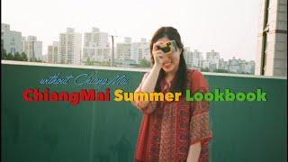 [summer lookbook] 치앙마이 없는 치앙마이…