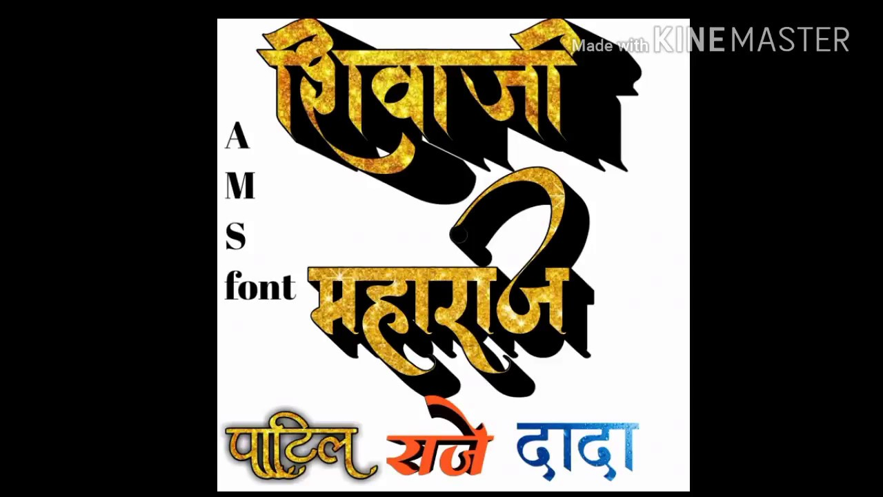 Marathi Stylish Name Png T Hindi Calligraphy 3d PngMarathi